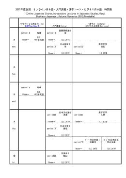 2015年度後期 オンライン日本語・入門講義・漢字