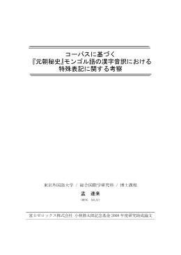 『元朝秘史』モンゴル語の漢字音訳における 特殊表記