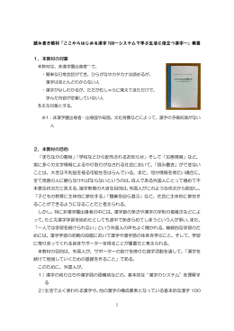 ここからはじめる漢字100 -システムで学ぶ生活に役立つ漢字