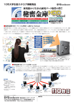 新発想から生まれた研究データ保管の砦 10月大学生協カタログ掲載商品