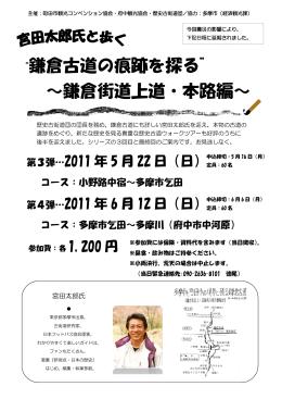 鎌倉古道の痕跡を探る - 町田市観光コンベンション協会