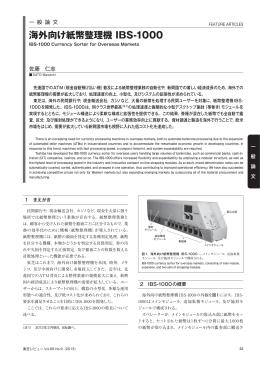 海外向け紙幣整理機 IBS-1000