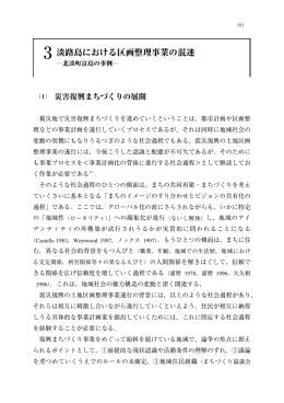 3 淡路島における区画整理事業の混迷