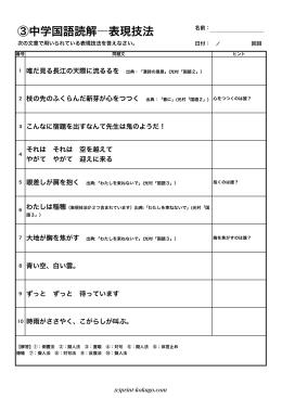 ③中学国語読解―表現技法