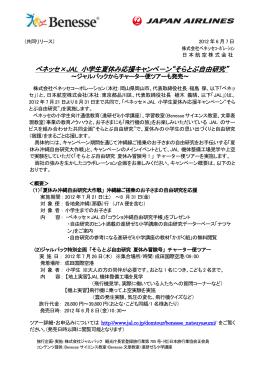 """ベネッセ×JAL 小学生夏休み応援キャンペ-ン""""そらとぶ自由研究"""""""