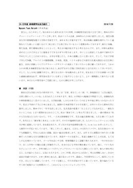 14-15年度 寿崎奨学生自己紹介 2014/7/28 Nguyen.Tuan.Haianh