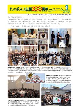 No.19 - サレジオ会 日本管区 Salesians of Don Bosco