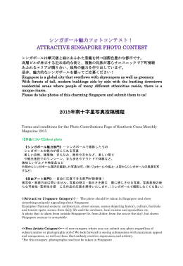 2015年南十字星写真投稿規程 - The Japanese Association, Singapore