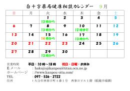 白十字薬局健康相談カレンダー 9月
