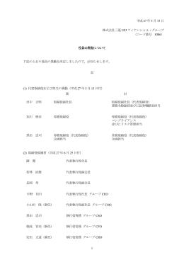 1 平成 27 年 5 月 15 日 株式会社三菱 UFJ フィナンシャル・グループ