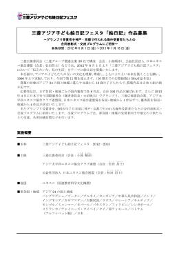 三菱アジア子ども絵日記フェスタ
