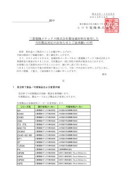 御中 ヒロセ電機株式会社 三菱電機メテックス株式会社製金属材料を