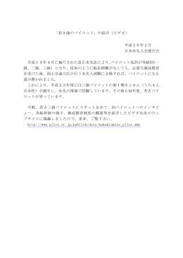 「若き海のパイロット」の紹介(ビデオ) 平成26年2月 日本水先人会連合