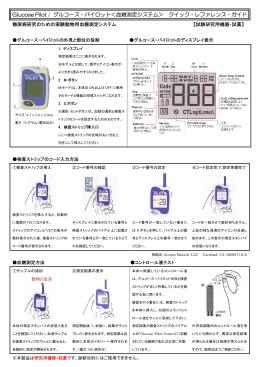 Glucose Pilot / グルコース・パイロット<血糖測定