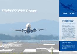 パイロット資格コース パンフレットはこちら