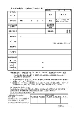 佐賀熱気球パイロット協会 入会申込書