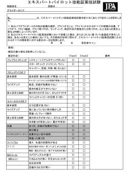 検定用紙(PDF)のダウンロード エキスパートパイロット用