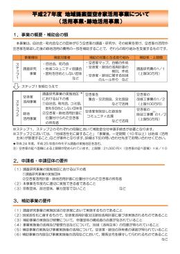 平成27年度 活用事業・跡地活用事業(チラシ)(PDF:215KB)