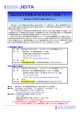 「認証制度活用事典(第4版)説明会」の開催について