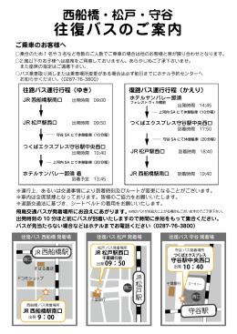 西船橋・松戸・守谷 往復バスのご案内