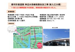 都市計画道路神辺水呑線街路改良工事(新入江大橋)