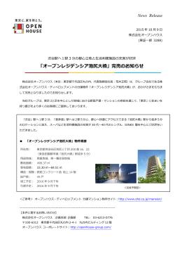 オープンレジデンシア池尻大橋 - 東京に家を持とう。 OPEN HOUSE