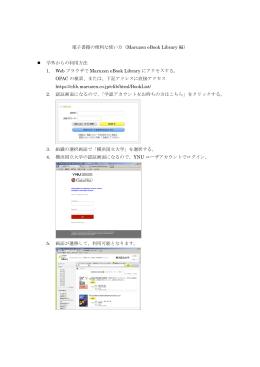 電子書籍の便利な使い方(Maruzen eBook Library 編)