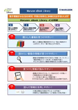 Maruzen eBook Library 読みたい書籍の情報が見つけやすい! 見つけ