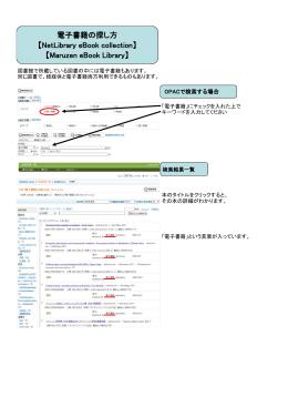 電子書籍の探し方 【NetLibrary eBook collection】 【Maruzen eBook