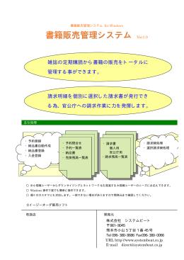 書籍販売管理システム