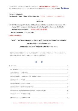 15-010_対訳版_USP_Forum_1116_無菌製造環境管理