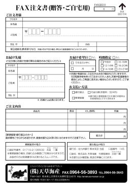 FAX注文書(贈答・ご自宅用)