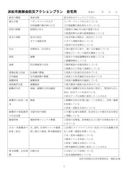 浜松市医師会防災アクションプラン 自宅用