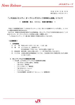 「JRおおいたシティ オープニングスタッフ合同求人企画」について~ 就