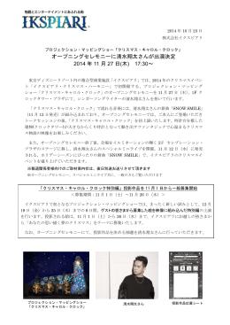オープニングセレモニーに清水翔太さんが出演決定 2014 年 11 月 27 日