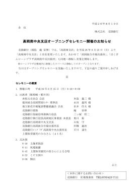 高岡南中央支店オープニングセレモニー開催のお知らせ