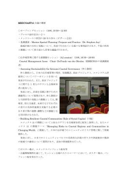 MEDCOAST15 会議の概要 オープニングセッション(10/6, 10:30~12