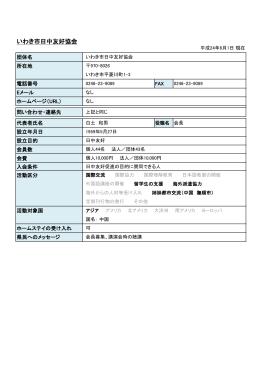 いわき市日中友好協会 - 福島県国際交流協会