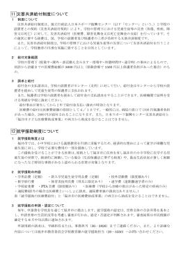 就学援助制度 - fukui