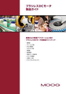ブラシレスDCモータ 製品ガイド