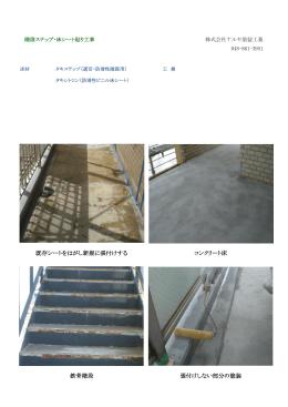 既存シートをはがし新規に張付けする コンクリート床