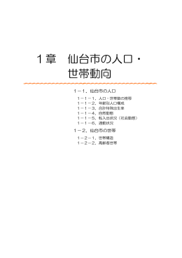 第1章 仙台市の人口・世帯動向 (PDF:278KB)