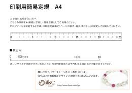 印刷用簡易定規 A4