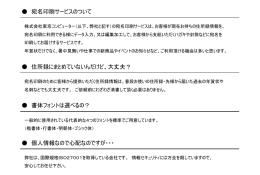 「宛名印刷サービスについて」(PDF:160KB)