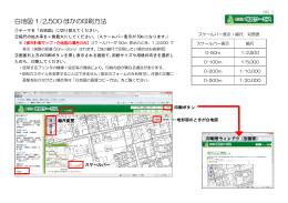 白地図1/2500 ほかの印刷方法 [318KB pdfファイル]