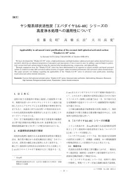 ヤシ殻系球状活性炭「エバダイヤLG-40」シリ-ズの 高度浄水処理への