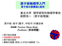 原子核物理学入門:原子核の殻構造と変形