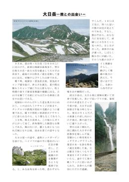大日岳―熊との出会いー