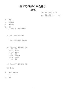 熊工野球部OB会総会 次第