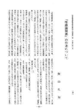 『唯識論聞書』 の作者について - J